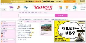 yahoo 画面20141214