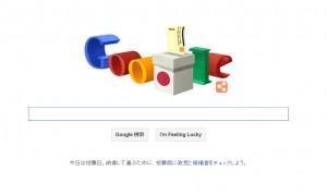 google画面 20141214
